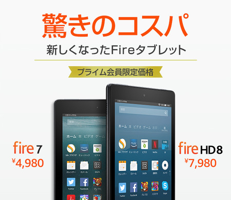 Fire7HD8_email_launch_Prime