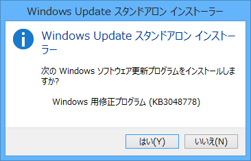 Microsoft、タスクバーフリーズの原因「KB3033889」の修正版「KB3048778」を公開
