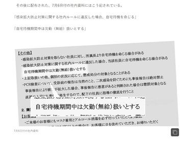 SnapCrab_NoName_2021-7-22_14-20-48_No-00