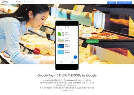 Google Pay - これからのお財布。by Google1