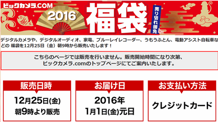 SnapCrab_NoName_2015-12-24_16-55-15_No-00