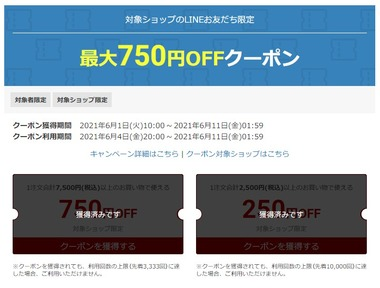 SnapCrab_NoName_2021-6-3_11-12-4_No-00