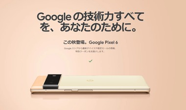【緊急】Google、新型スマホ「Pixel 6/6 Pro」を発表 独自チップ「Tensor」を搭載 詳細は10月頃公開
