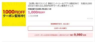 SnapCrab_NoName_2021-10-8_14-1-5_No-00