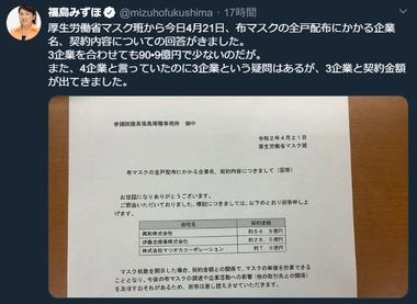 SnapCrab_NoName_2020-4-22_8-42-43_No-00