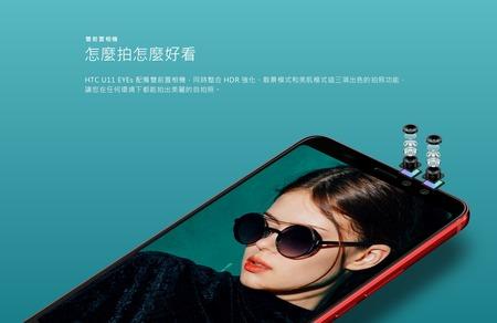 HTC U11 EYEs  HTC 網路商店-官方銷售網站