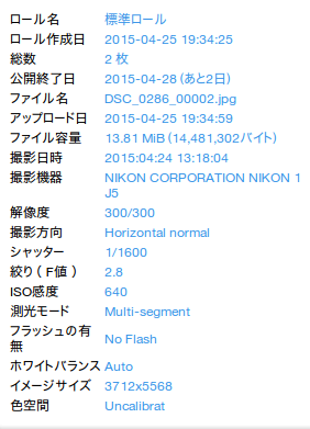 SnapCrab_NoName_2015-4-26_12-37-48_No-00