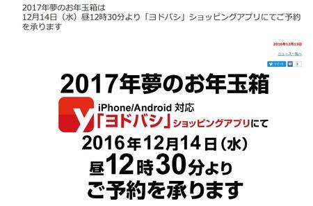 SnapCrab_NoName_2016-12-13_17-25-17_No-00