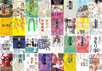 【50%OFF】イースト・プレス設立30周年フェア