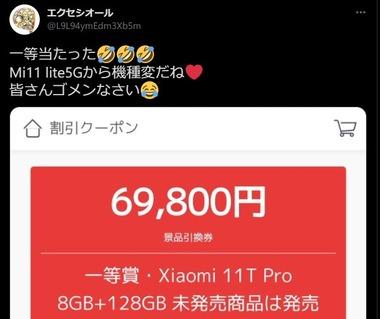 SnapCrab_NoName_2021-9-18_10-5-18_No-00