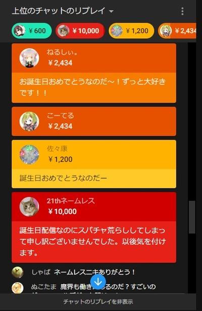 SnapCrab_NoName_2019-7-5_17-30-11_No-00