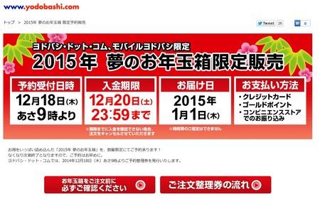 SnapCrab_NoName_2014-12-16_13-54-1_No-00