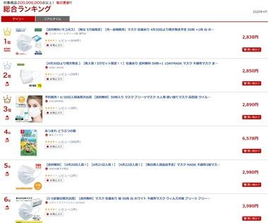 SnapCrab_NoName_2020-4-11_14-39-48_No-00