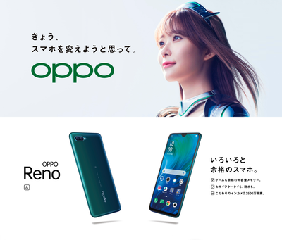 screencapture-oppo-jp-2019-10-20-18_29_57