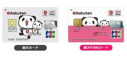 rakuten-okaimono-599x275
