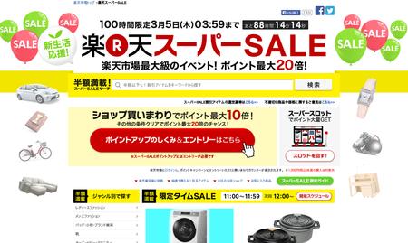 SnapCrab_NoName_2015-3-1_11-45-46_No-00