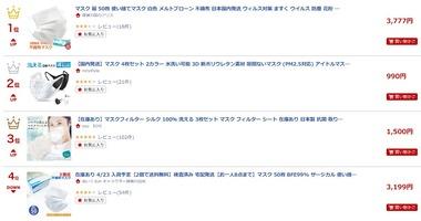 SnapCrab_NoName_2020-4-2_11-30-42_No-00