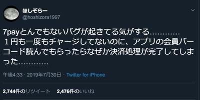 SnapCrab_NoName_2019-7-31_14-8-43_No-00