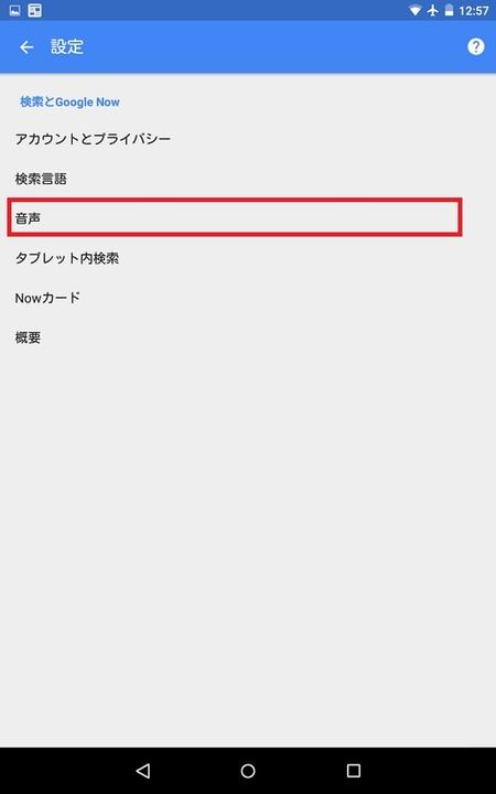 Screenshot_2015-08-29-12-57-29