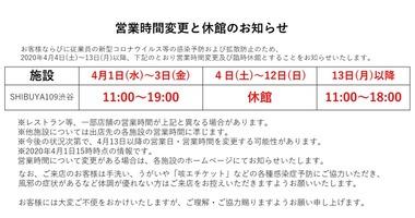 SnapCrab_NoName_2020-4-2_18-44-57_No-00