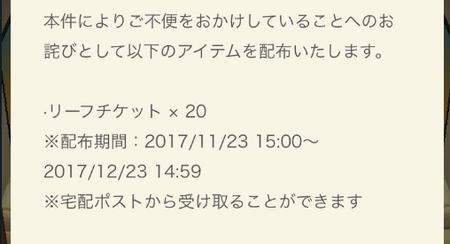 SnapCrab_NoName_2017-11-23_17-56-13_No-00