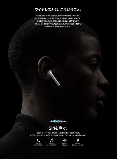 screencapture-apple-jp-airpods-2019-03-21-01_36_06