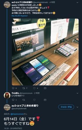 SnapCrab_NoName_2019-6-7_13-46-33_No-00