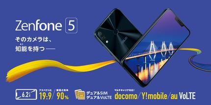 ZenFone5_1