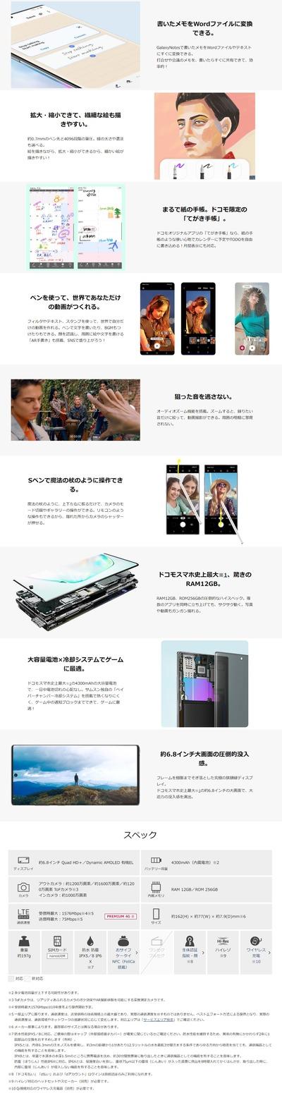 Galaxynote10SC-01m