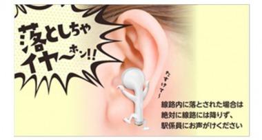 線路に完全ワイヤレスイヤホンを落としてしまう人が増加 東京近郊だけで3カ月間で約950個