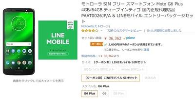 Amazon、モトローラのスマホ「Moto G6/G6 Plus」を安売り中