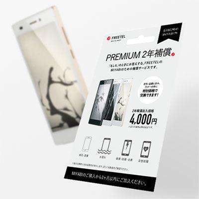 premium_miyabi