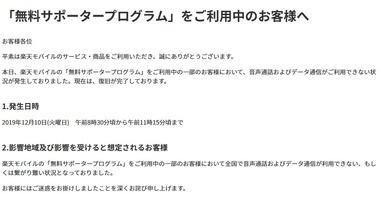 SnapCrab_NoName_2019-12-10_13-9-21_No-00