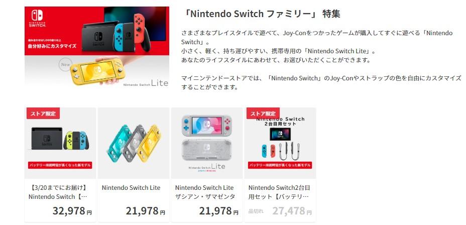 在庫 速報 com switch