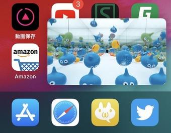 iOS14「ピクチャインピクチャ対応!YouTubeを見ながら他のアプリを開けます」→Googleが規制