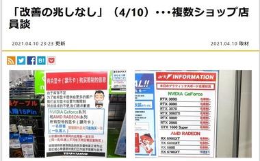 SnapCrab_NoName_2021-4-11_16-29-3_No-00