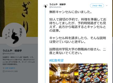 SnapCrab_NoName_2018-5-14_13-9-20_No-00