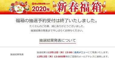 SnapCrab_NoName_2019-12-12_21-38-57_No-00