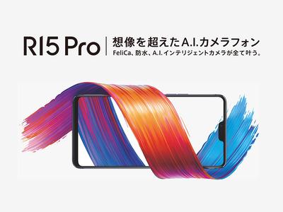 oppo-r15-pro-release-in-japan-thumbnail