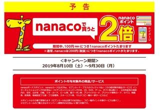 SnapCrab_NoName_2019-8-7_12-14-3_No-00