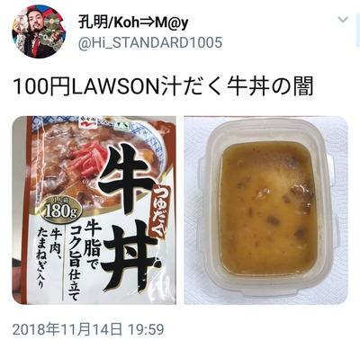 【悲報】100円ローソンの「つゆだく牛丼」、つゆだけすぎる