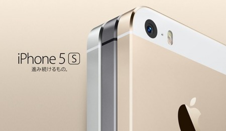 iphone5s-gold-0911
