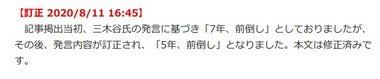 SnapCrab_NoName_2020-8-11_18-0-13_No-00