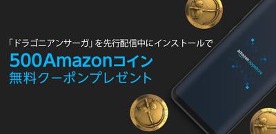 amazon_coin500back_billboard._CB1198675309_