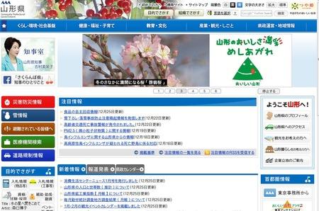 SnapCrab_NoName_2014-12-26_10-3-59_No-00