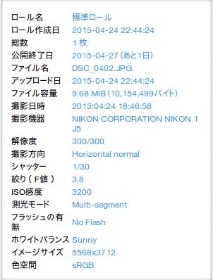 SnapCrab_NoName_2015-4-26_12-32-37_No-00