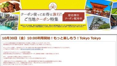 楽天トラベル、もっと楽しもう!Tokyo Tokyoのクーポンを10時に配布開始