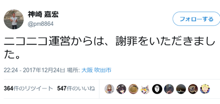 SnapCrab_NoName_2017-12-25_17-59-12_No-00