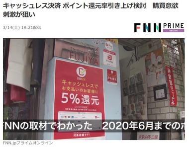 SnapCrab_NoName_2020-3-14_21-31-22_No-00
