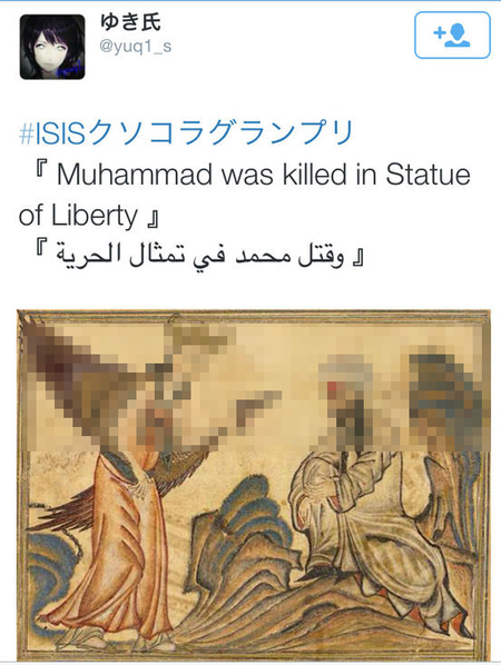 ISISクソコラグランプリでコラを投稿した「ゆき氏」の住所や名前がイスラム国に流出し殺害予告される→徳島県警が24時間態勢で警備ww